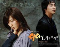 90 Days, Time to Love (90일, 사랑할 시간)
