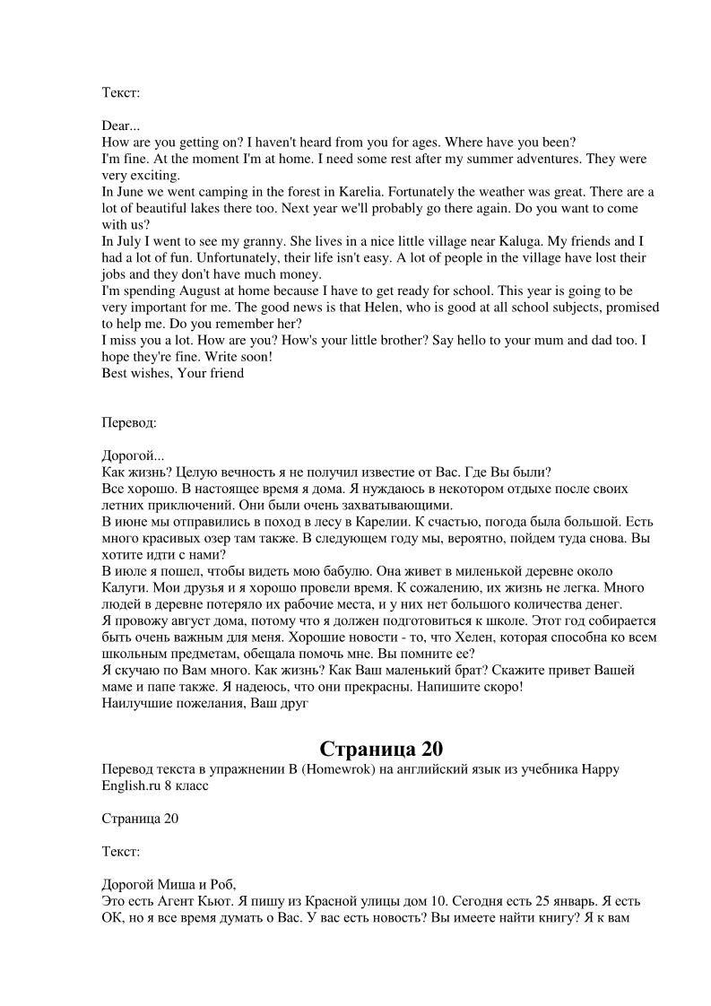 Перевод текста из учебника happy english 8 класс