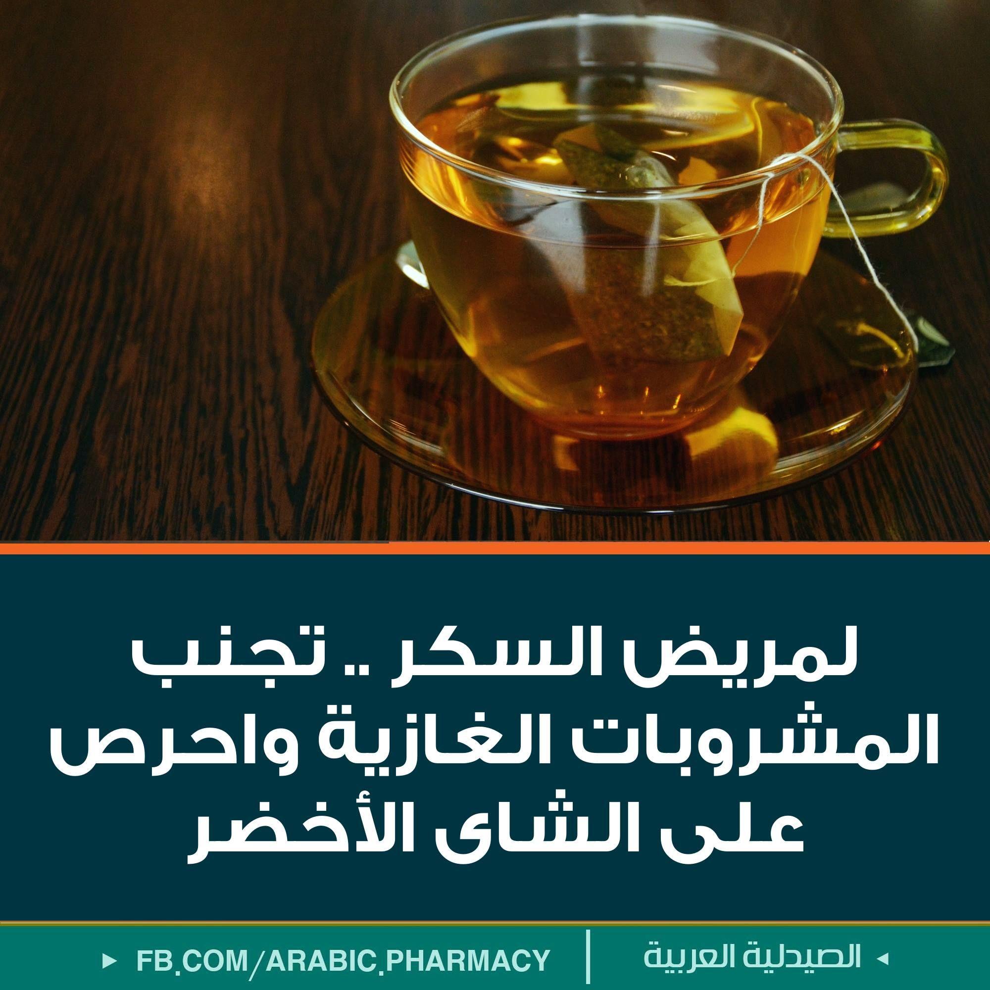 لمرضى السكري مرض السكر أضرار المشروبات الغازية و فوائد الشاي الأخضر الصيدلية العربية Http Www Qu Medical Com Pharmacy Pharmacy Glassware Tableware