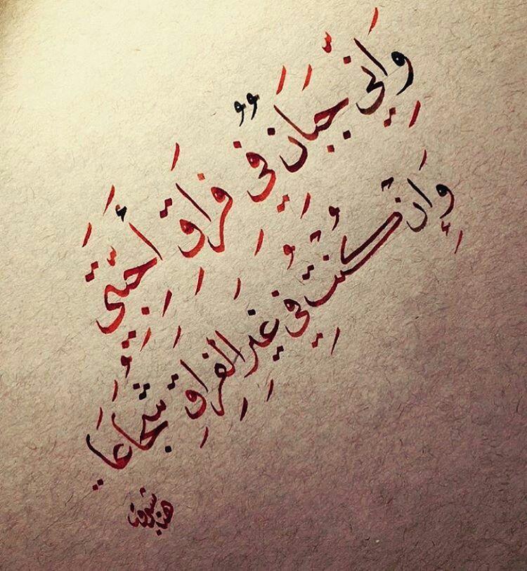 اني جبان في فراق احبتي Love Quotes Wallpaper Words Quotes Arabic Love Quotes