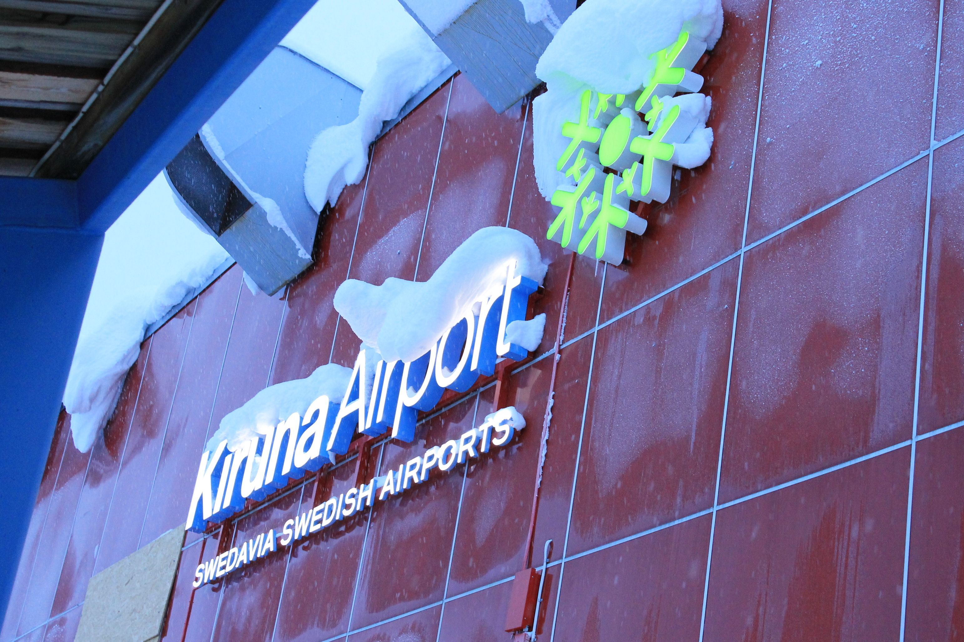 L'aeroporto - The airport (Mary Attardi, Kiruna)