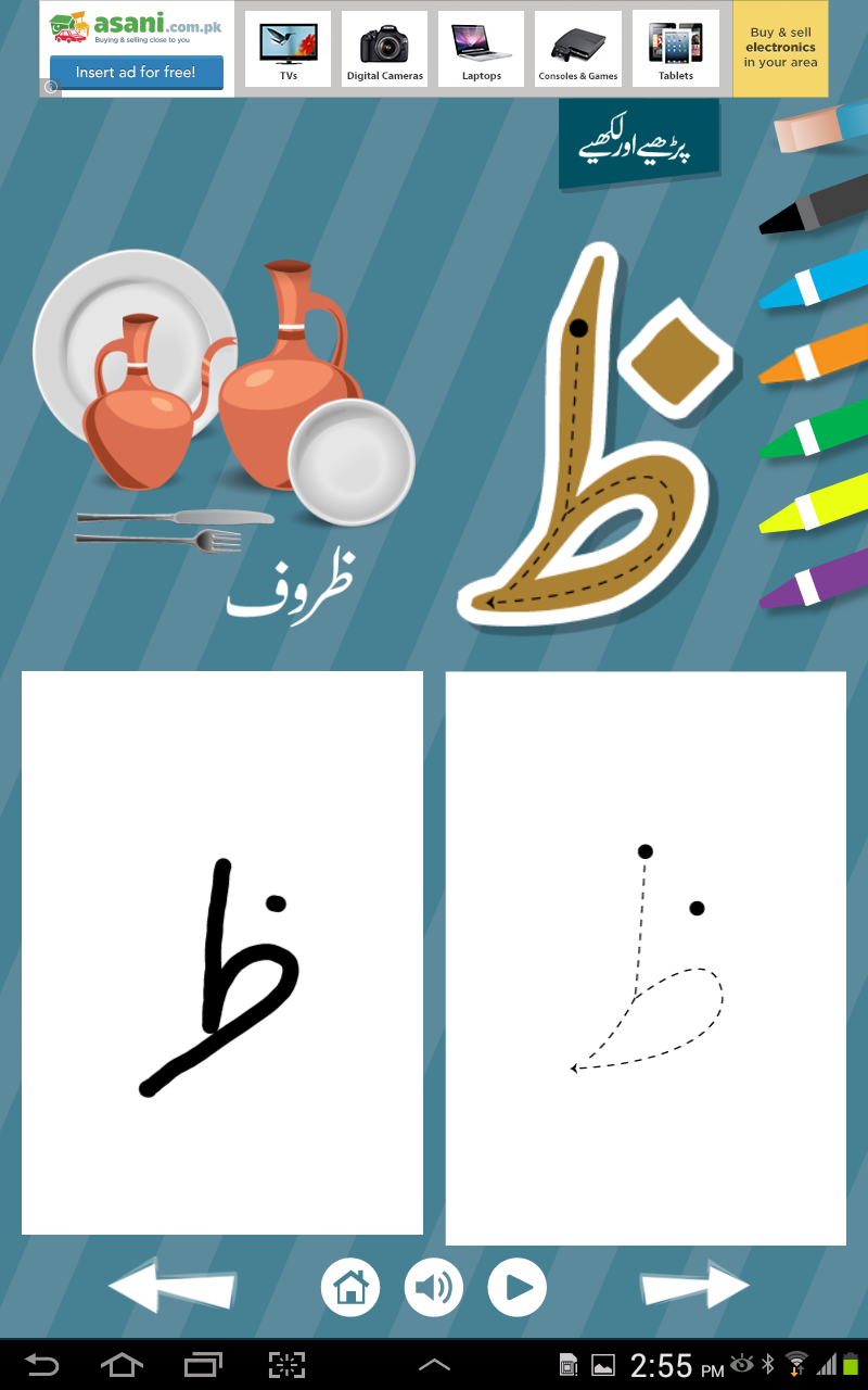 Urdu Qaida Kids Urdu Alphabet Qaida App By Suave Solutions. Kids ...