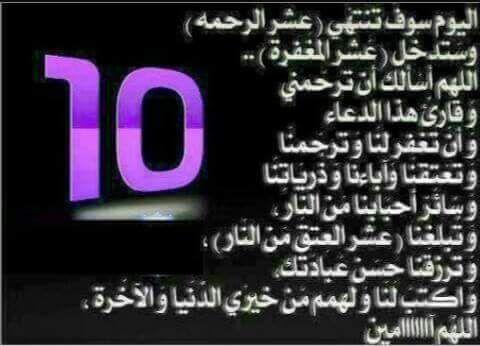 العشرة الاخيرة في رمضان Gaming Logos My Love Logos