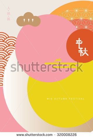Chinese moon cake festival greetings with typography mid autumn chinese moon cake festival greetings with typography mid autumn celebration with chinese text abstract background design japanese textile pattern m4hsunfo