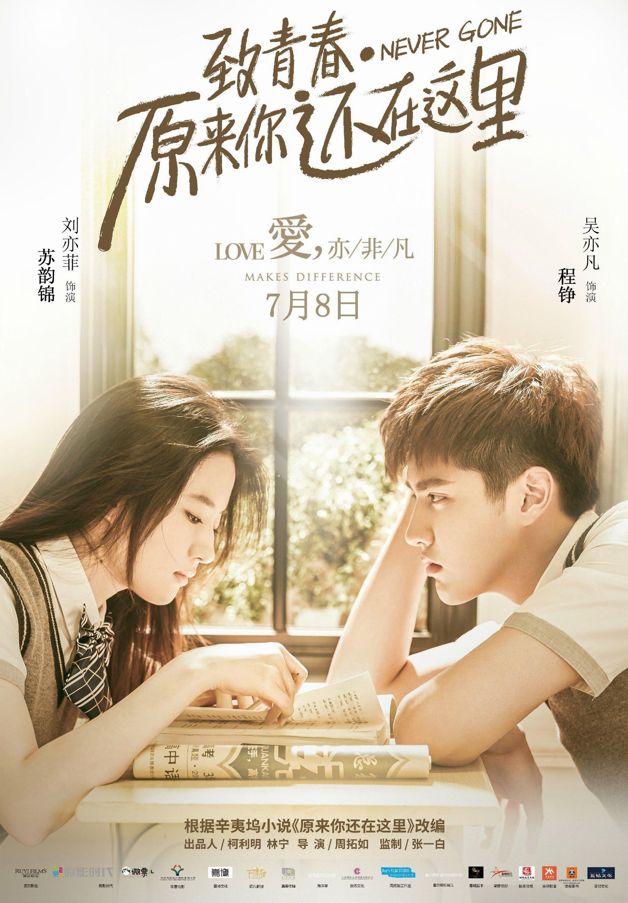 So Young 2 Never Gone 2016 Korean Drama Tv Chinese Movies Romantic Movies