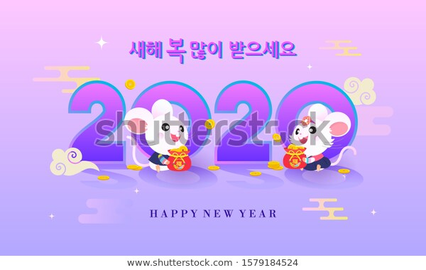 Seollal Korean New Year Vector Illustration Stock Vector Royalty Free 1579184524 Korean New Year Vector Illustration Illustration