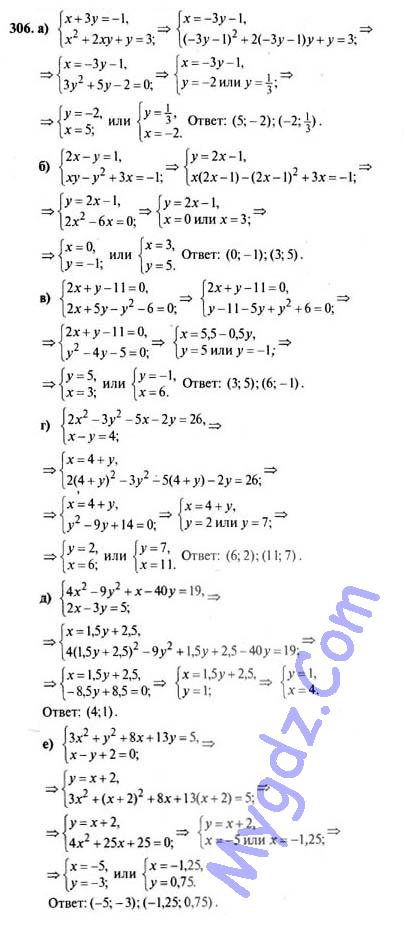 Макарычев алгебра 9 класс гдз по татарскому языку