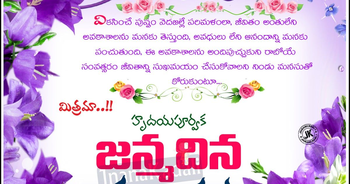 Beautiful Telugu Birthday Messages And Wishes Images Birthday
