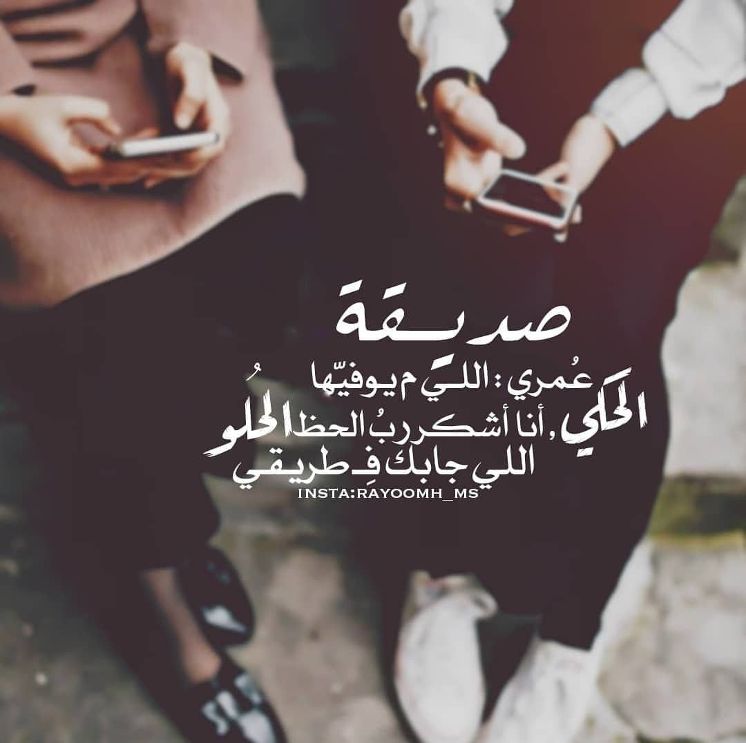 Pin By Sea Wishlist On صورر للستوري Best Friend Quotes Friends Quotes Beautiful Arabic Words