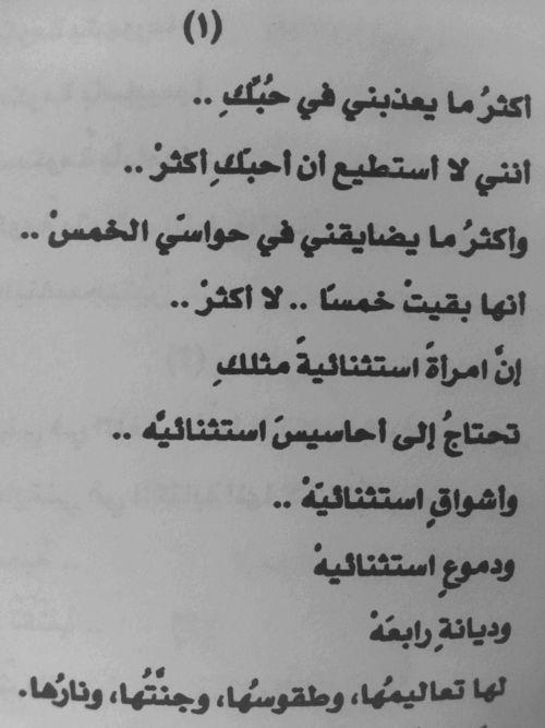نزار قباني ح ب استثنائي لامرأة استثنائية True Words Words Inspirational Words