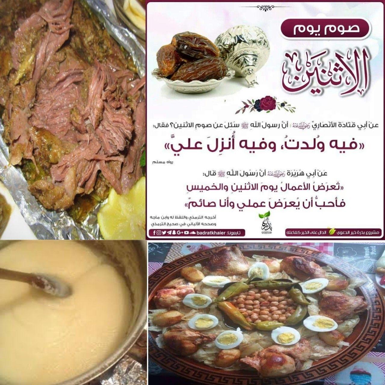 Pin By Alghorabae Almoslihoun On فوائد عامة Food Meat Beef