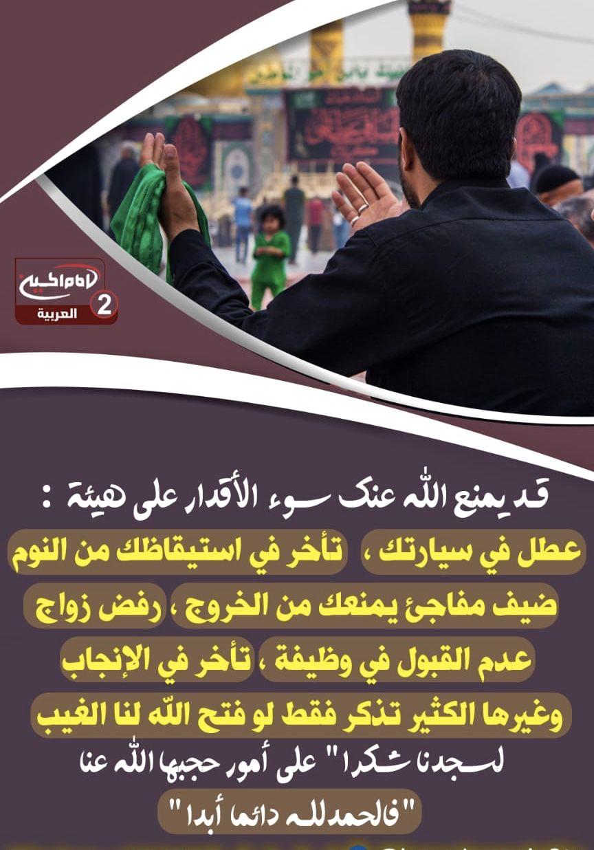 Pin By Aldahan On احاديث ا هل الب يت ص Photo Shopping