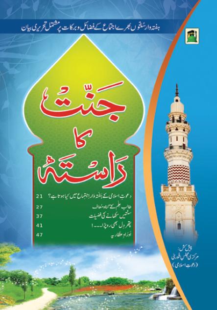 in dawateislami urdu books books
