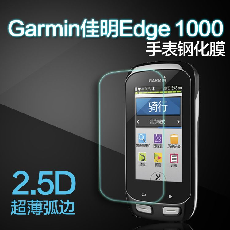 0,26mm ultradünne 9 H Oberflächenhärte Klar Für Fahrrad Computer Garmin Edge 800/810 820 1000 Glas Gehärtetes Displayschutzfolie