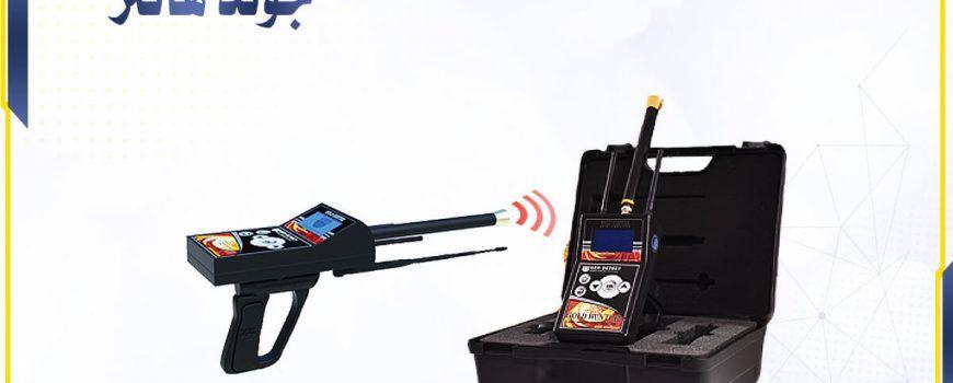 A Href Https Api Whatsapp Com Send Phone 4915210982133 Gold Detector Gym Equipment Detector