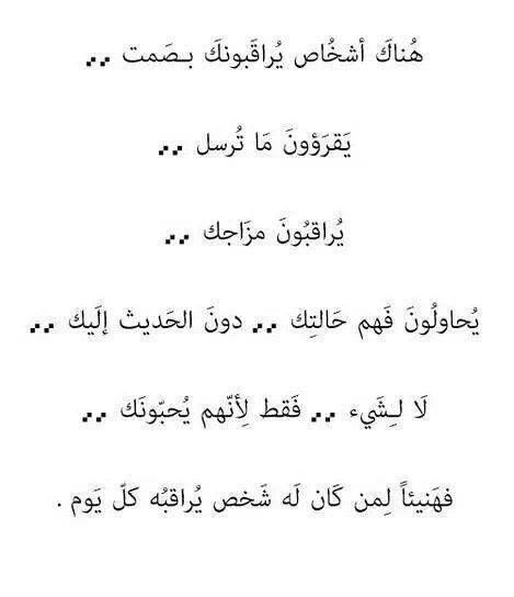 هناك من يراقبك بصمت ويراقب مزاجك لا لشيء إلا أنه أحبك Arabic Love Quotes Arabic Words Words