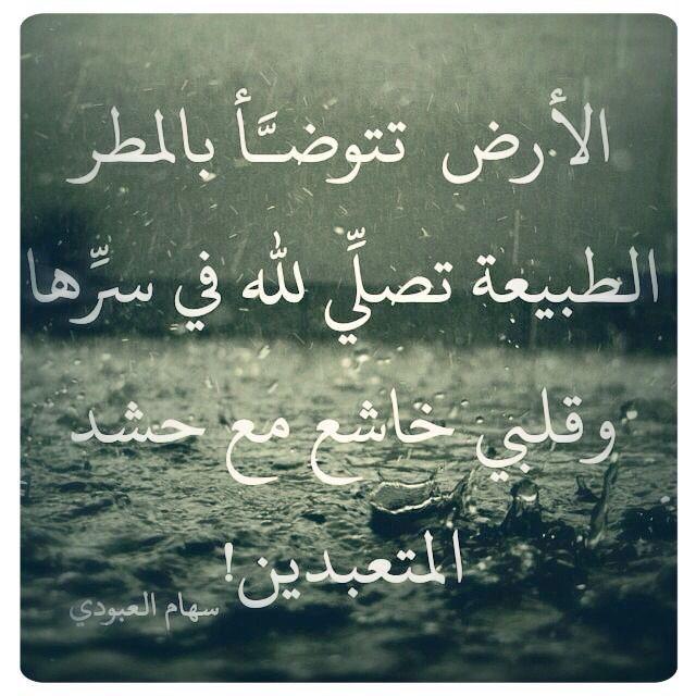 مطر المطر صلاة دعاء Arabic Quotes Islamic Quotes Chalkboard Quote Art