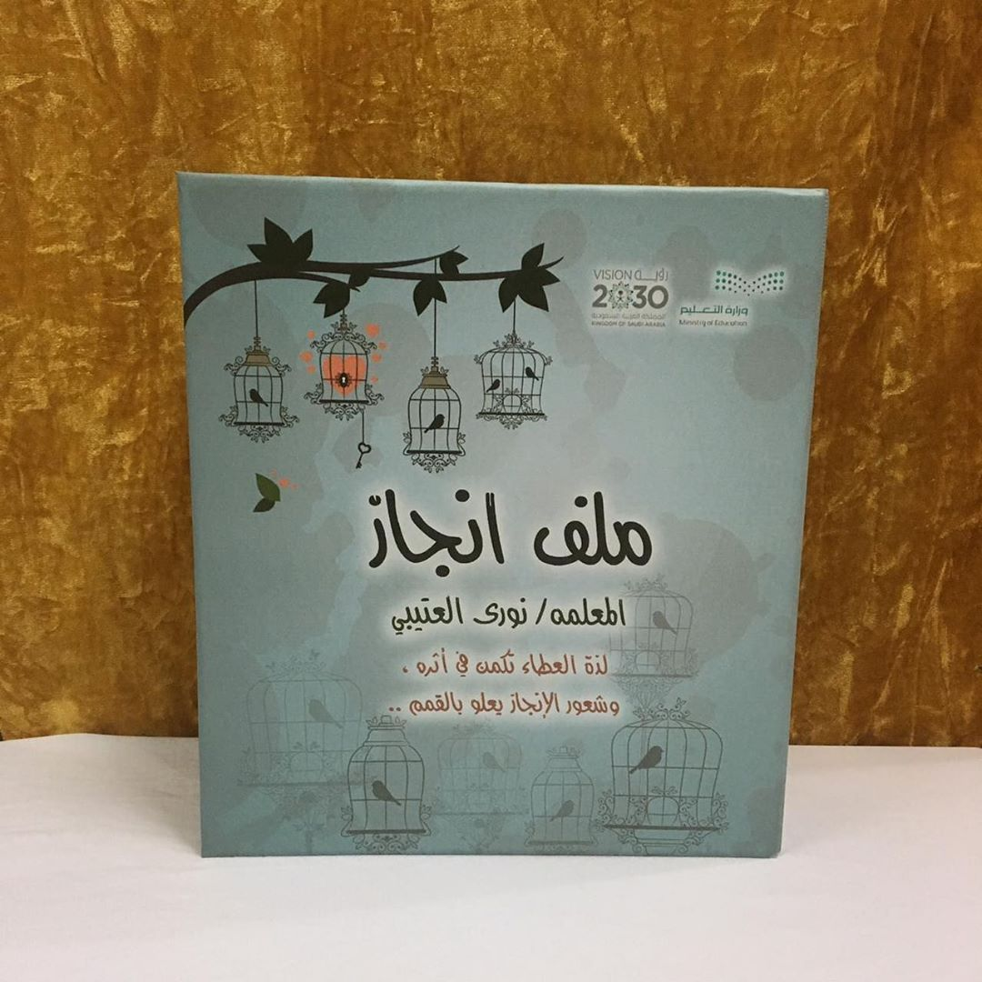 ملف انجاز المعلمة لذه العطاء تكمن فى أثره Book Cover Coffee Bag Drinks