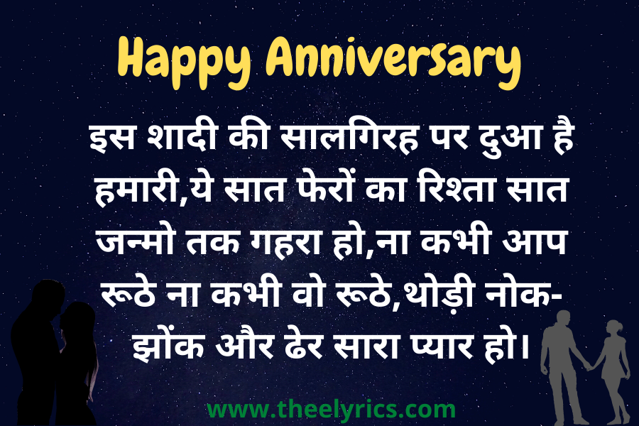 Marriage Anniversary Wishes In Hindi 2021 Best Anniversary Quotes In Hindi Marriage Annive Anniversary Quotes Happy Anniversary Wishes Marriage Anniversary