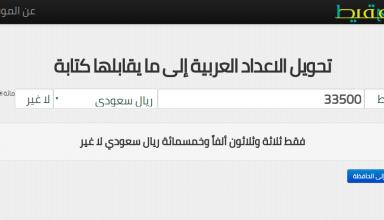 تفقيط الارقام باللغة الانجليزية والعربية الطريقة الاسرع Zina Blog Ios Messenger Lat