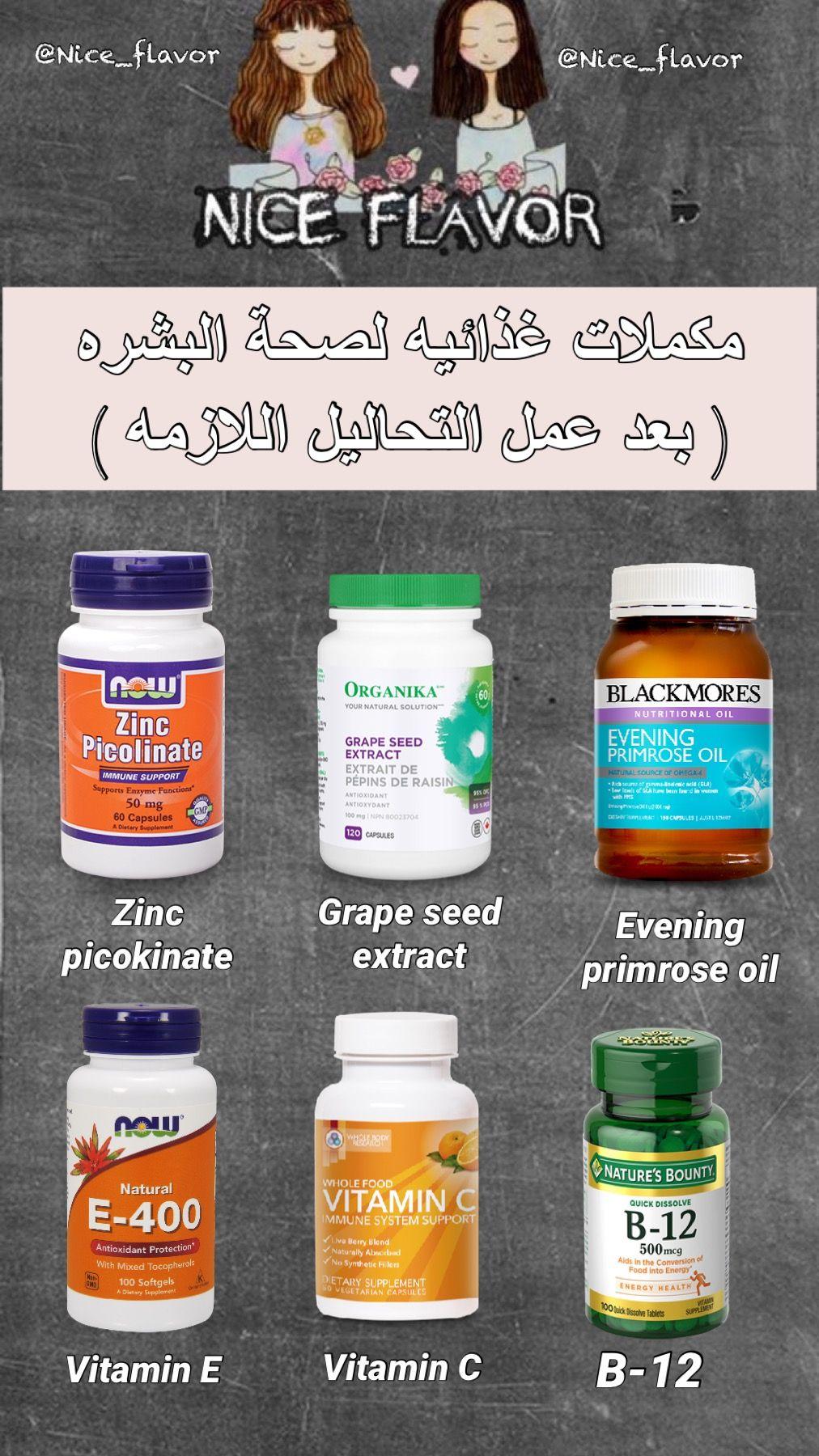فيتامينات Beauty Vitamins Evening Primrose Oil Vitamins