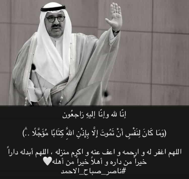 الله يرحمه الشيخ ناصر صباح الاحمد Historical Figures Fictional Characters Historical