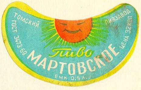 Мартовское пиво