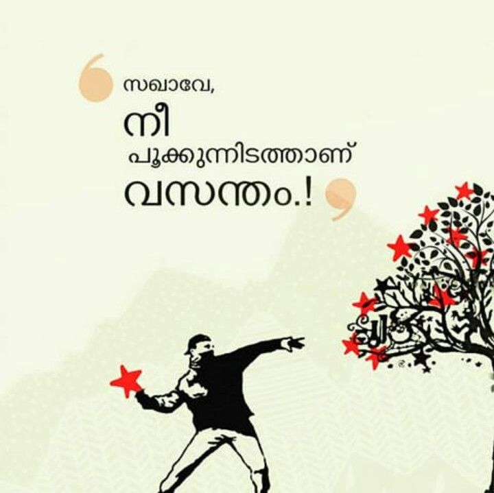 Pin By Athulya Shaji On Communism Pinterest Malayalam Quotes Mesmerizing Malayalam Communist Quotes