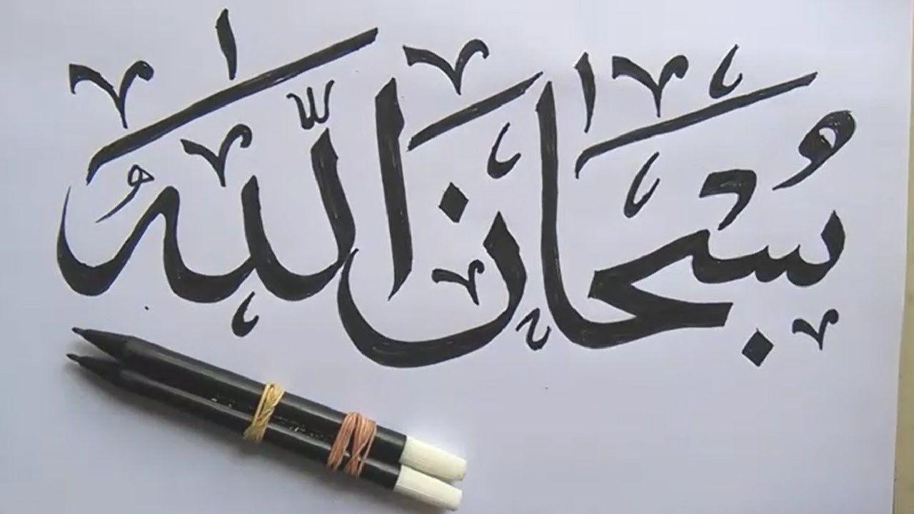 Cara Membuat Kaligrafi Dengan 2 Pensil Mudah In 2020 Islamic Caligraphy Art Caligraphy Art Arabic Calligraphy Art