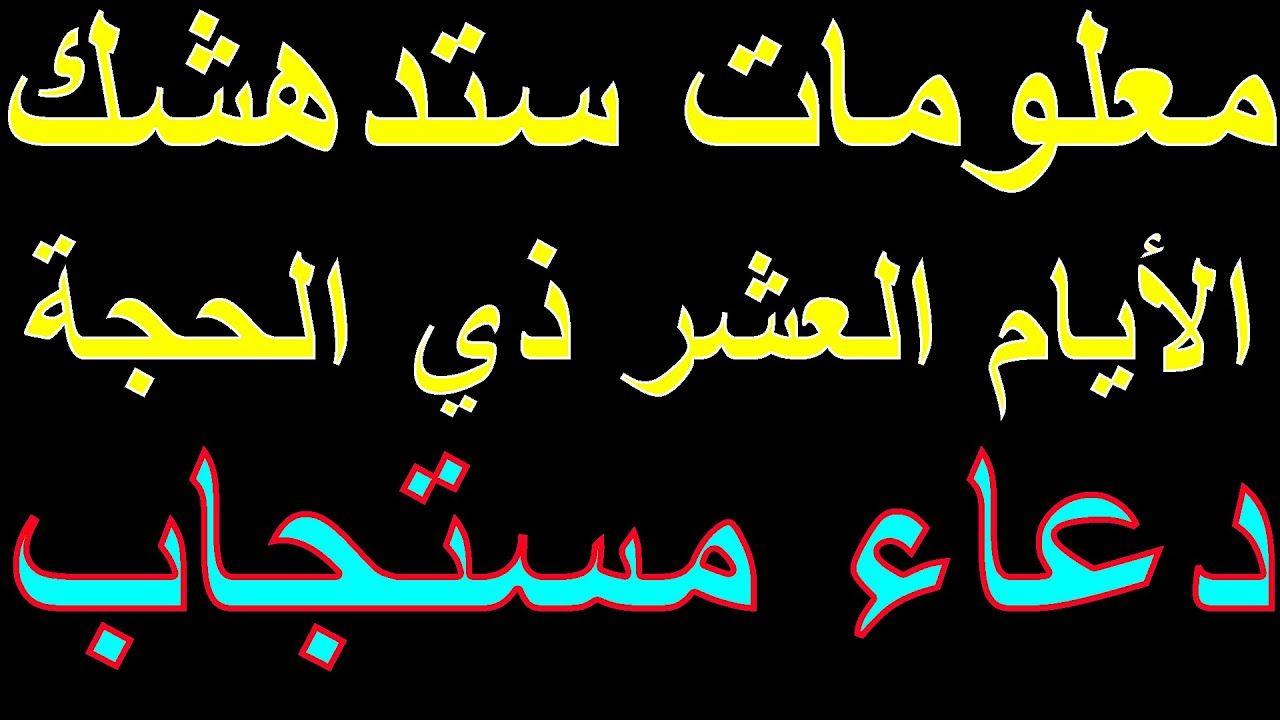 معلومات ستدهشك عن الأيام العشر من ذي الحجة دعاء العشر من ذي الحجة Arabic Calligraphy Calligraphy