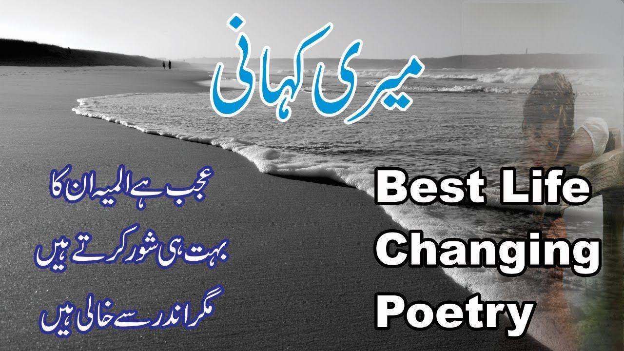 Meri Kahani Ghazal Urdu Hindi Poetry Shayari Suno Tum