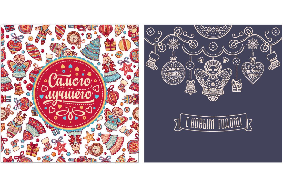 Russian New Year card. Big bundle. 28 postcard. Holiday