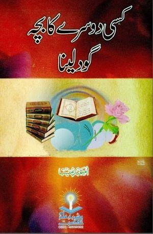 Kisi Doosre Ka Bacha Ghod Lena by Umme Abde Muneeb