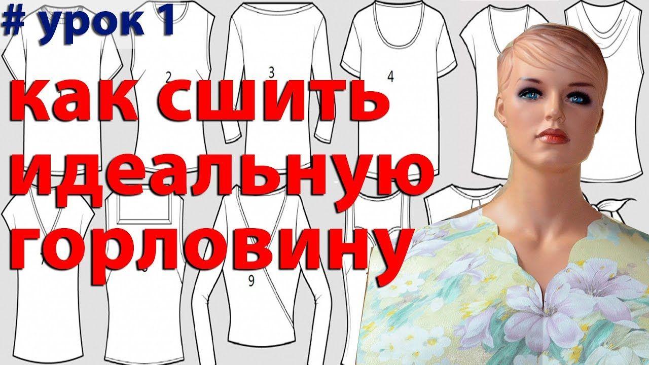 6bb095f05617 как получить идеально ровный вырез горловины при пошиве платья, блузки, .