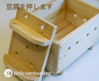 Tofu Presse Für Weniger Als 3 EUR Selbst Gebaut U2013 Selfmade Tofu Press For  Less Than 3 EUR U2013 豆腐を押します