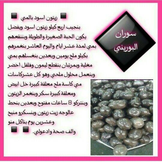 كبس الزيتون الاسود Baking Art Arabic Food Recipes