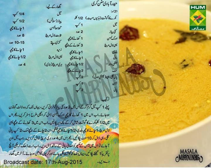 Hyderabadi mutton kari pakistani food pinterest pakistani hyderabadi mutton kari forumfinder Choice Image