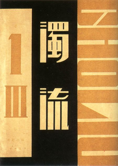 Shanghai Expression: Graphic Design in China in the 1920s and 30s -