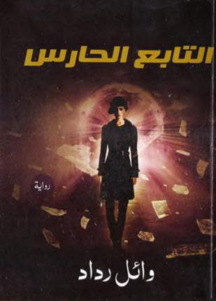 التابع الحارث Books Movie Posters Playbill