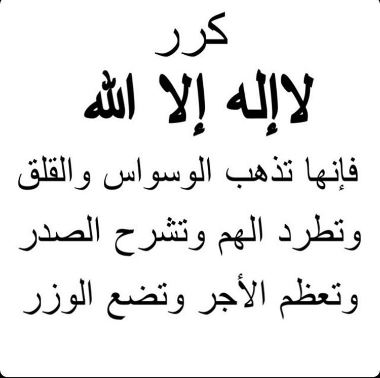 Pin By The Haya Razzouk On ولا أروع7 Positive Words Quotes Quran Quotes Love Quran Quotes Inspirational