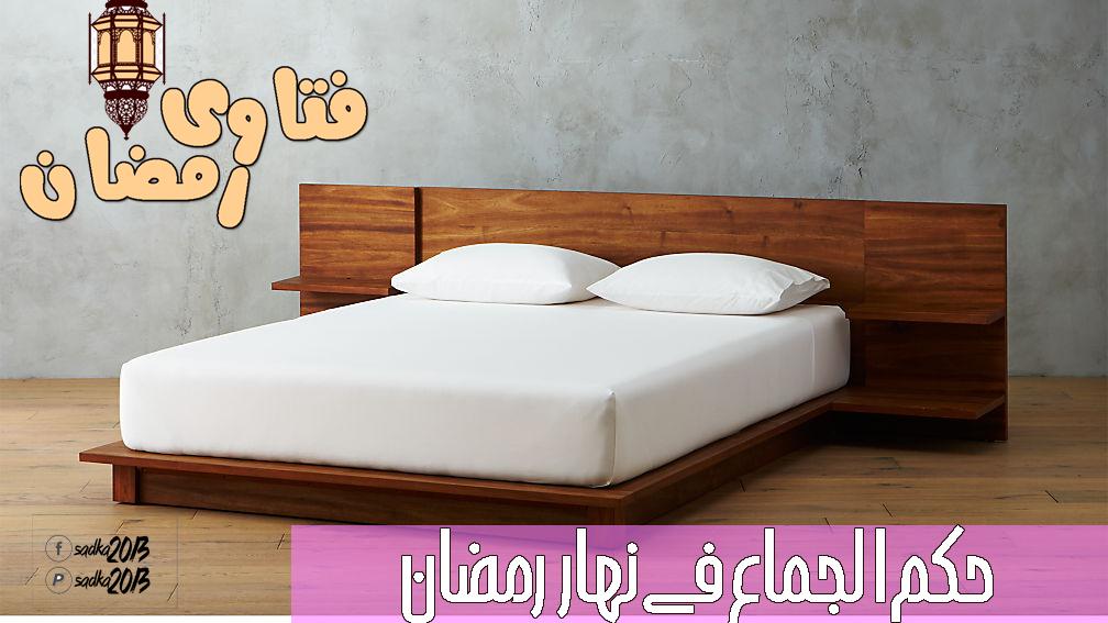 صدقه جاريه حكم الجماع فى نهار رمضان Furniture Home Decor Bed