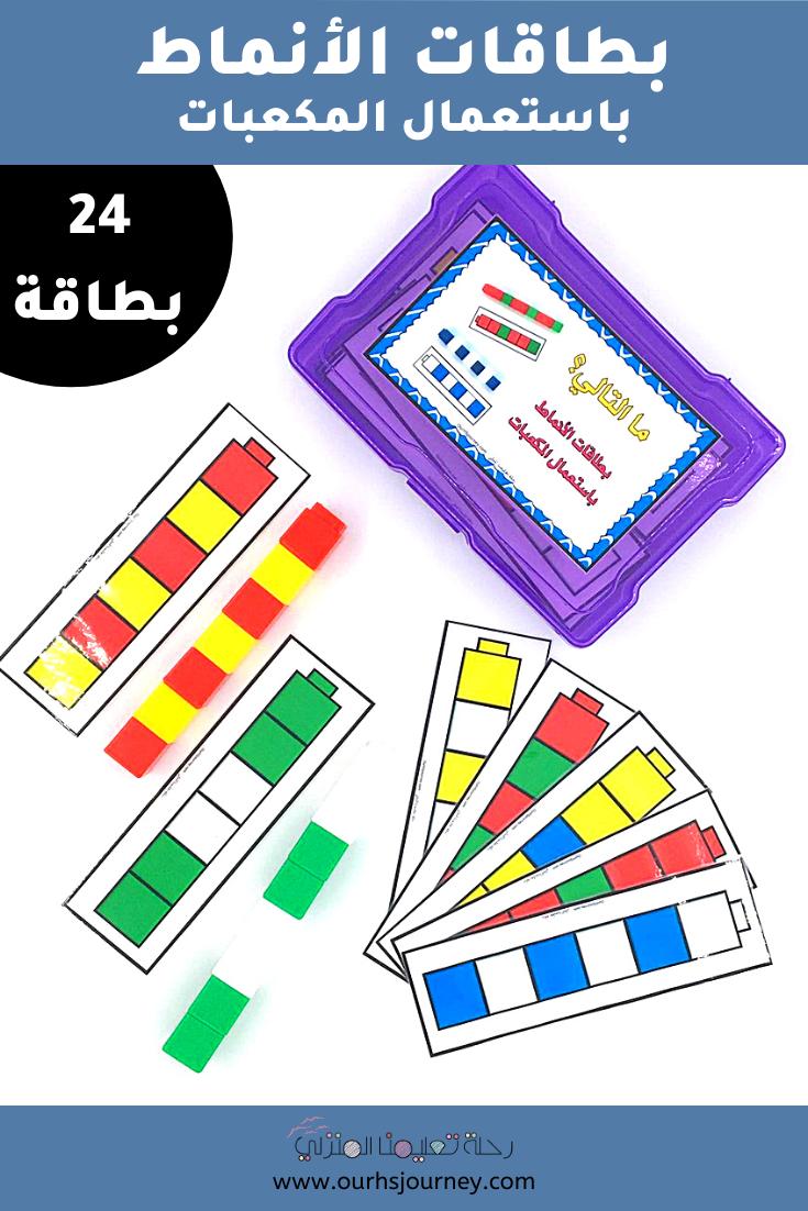 صندوق عمل ما التالي بطاقات لنشاط الأنماط باستعمال المكعبات 24 بطاقة Coasters