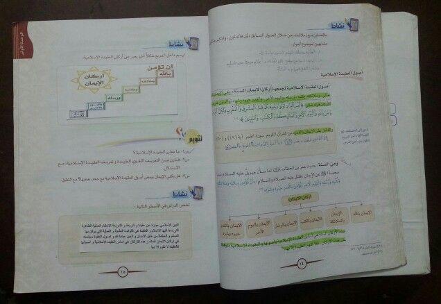 كتاب الطالب عبدالكريم العامودي Bullet Journal Journal