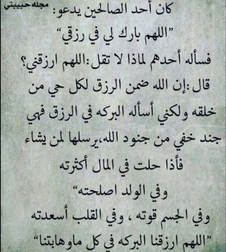 Pin By خليفه On اذكارات Quotes Arabic Quotes Doa Islam