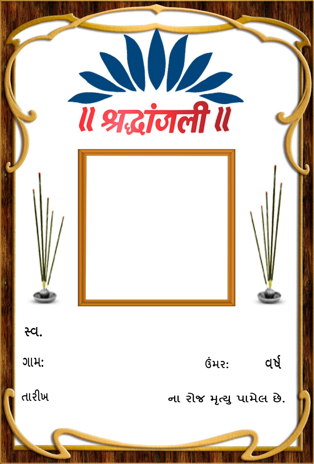 Shradhanjali Photo Maker Free Besnu Photo Maker Shradhanjali Photo Frame Free Photo Frames Photo Maker Birthday Photo Frame