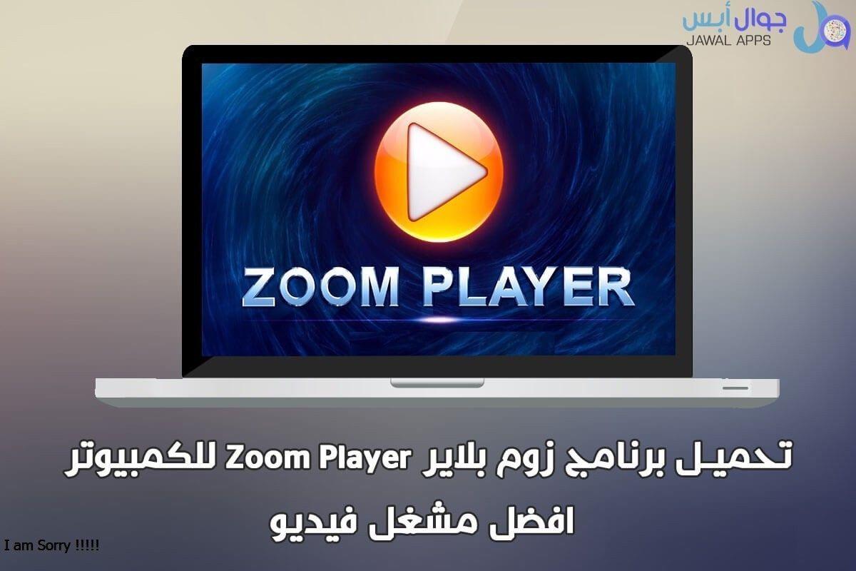تحميل برنامج زوم بلاير Zoom Player للكمبيوتر افضل مشغل فيديو | Tech logos,  Georgia tech logo, School logos