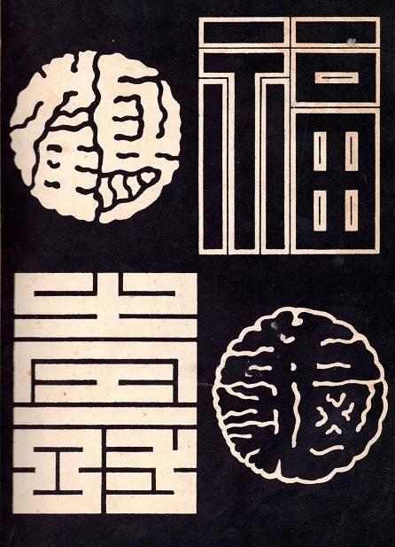 江戸文字いろいろ イラストレーション 飛行機大好き yahoo ブログ タイポグラフィのロゴ 日本語タイポグラフィー ロゴ デザイン
