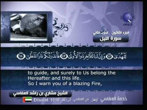 سورة الليل الشيخ مشاري