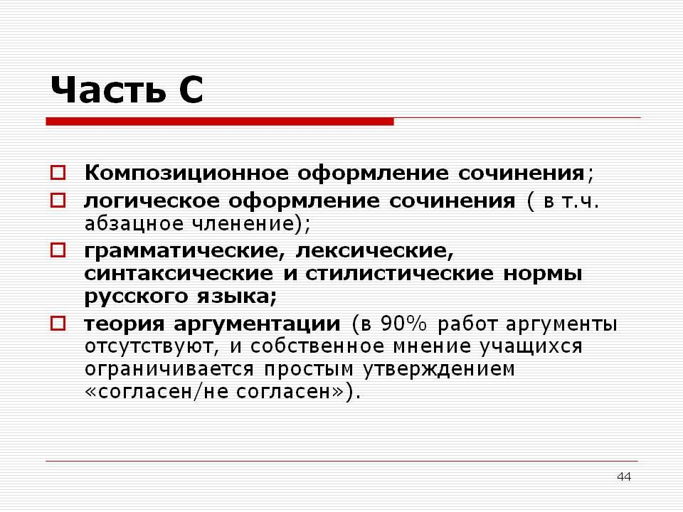 Гдз 2 § 10 / занятие 37-38 русский язык 10 класс бунеев р. Н.