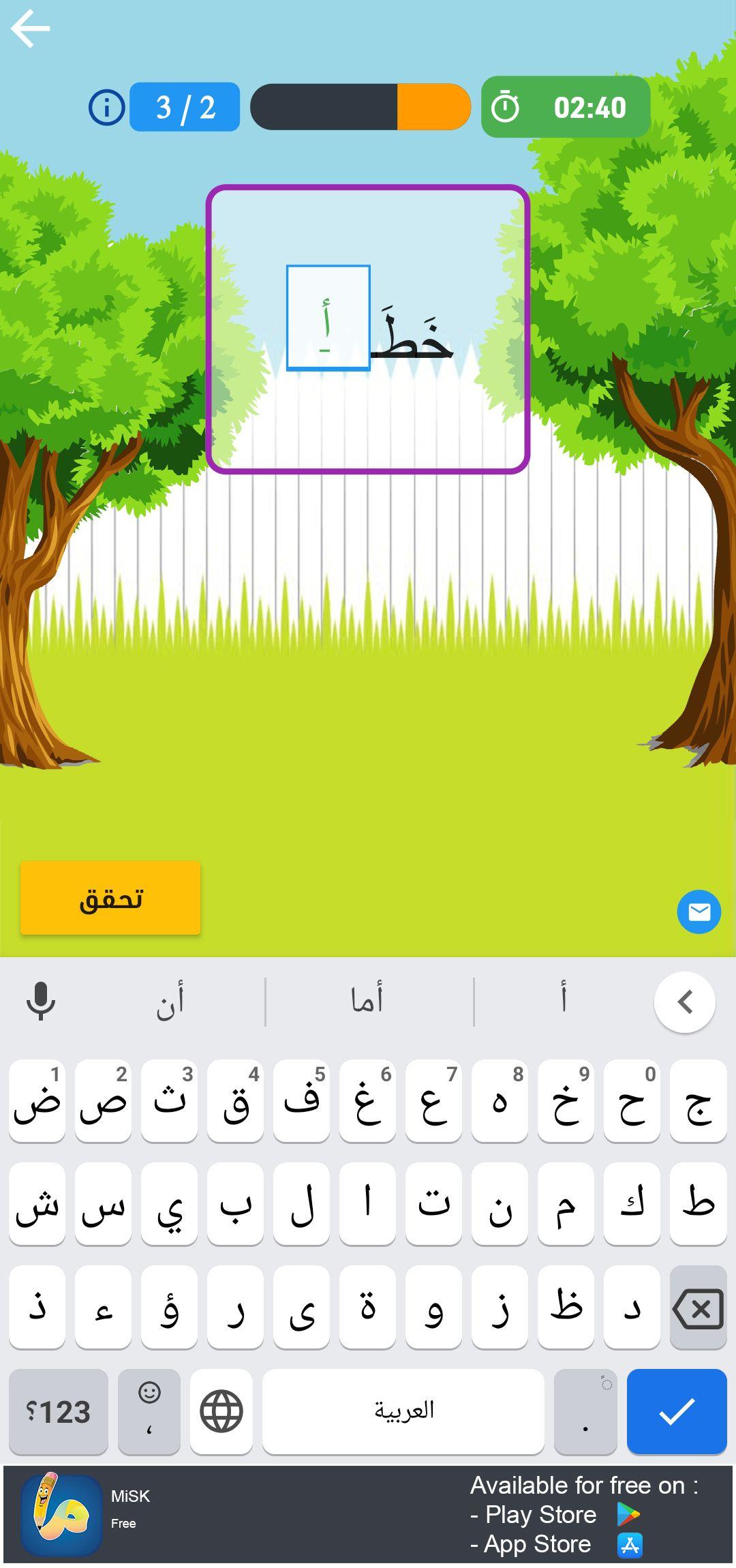 Misk App Screenshot 9 In 2021 App Play Store App App Store